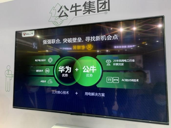 40W SCP! 公牛推出多种华为40W-硬件-cnBeta.COM超快速充电配件