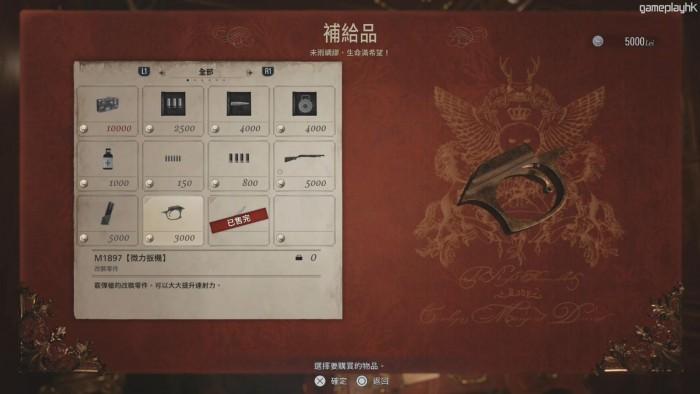 《生化危機8》PS5亞洲版容量27GB 城堡Demo中文試玩 - 單機遊戲