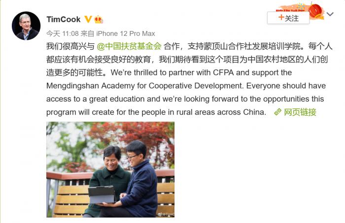 Screenshot_2021-05-06 我们很高兴与 中国扶贫基金会 合作,支持 来自TimCook - 微博.png
