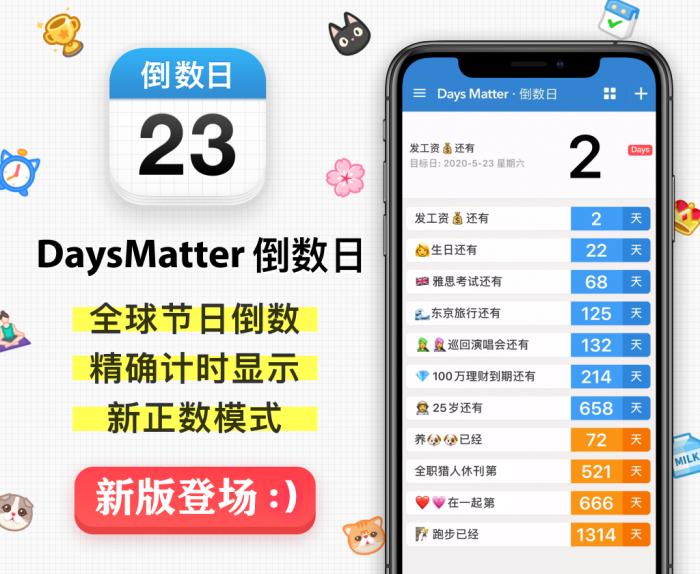 20210527_daysmatter1.5_launch01.png