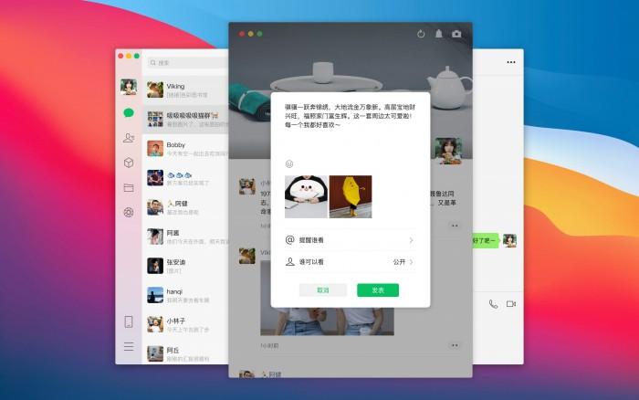 微信3.1.1 Mac版发布:可发表朋友圈、浏览相册