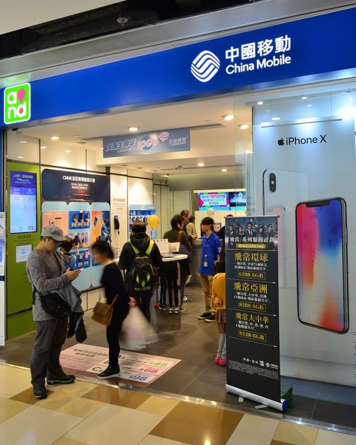 ChinaMobileWongTaiSin.jpg