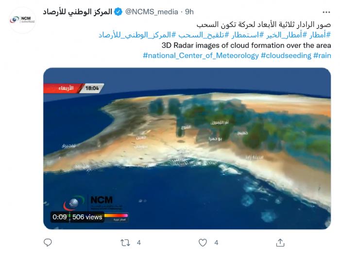 Screenshot_2021-07-22 المركز الوطني للأرصاد on Twitter.png