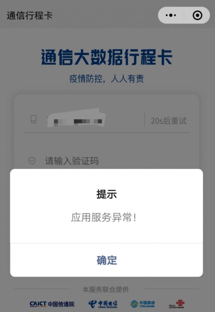 行程卡又崩了?网友:不认短信只认绿码