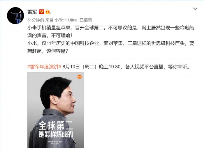 Screenshot_2021-08-04 雷军的微博_微博(1).png