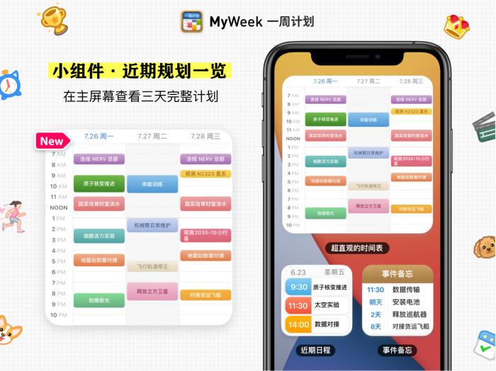 20210804myweek_03.png