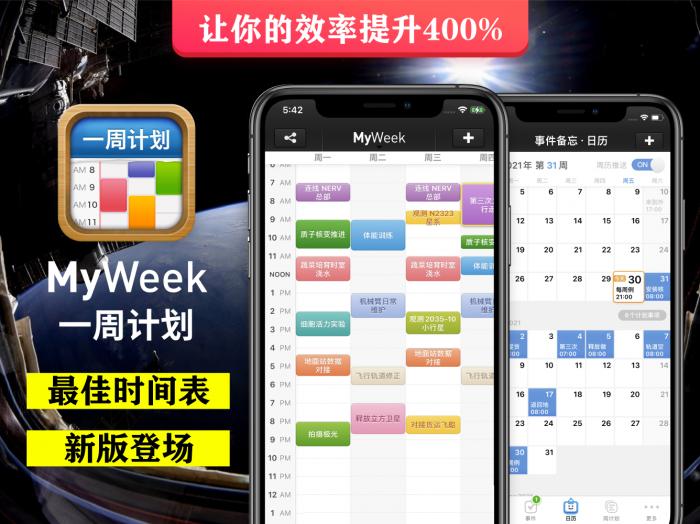 20210804myweek_01.png