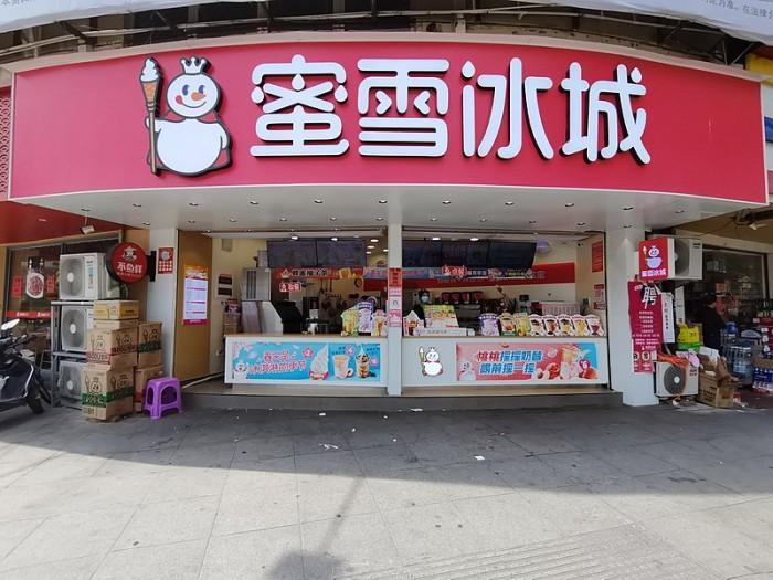 Mixue_icecream_and_tea_in_fujian_fuding.jpg