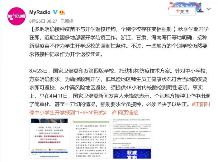 Screenshot_2021-08-27 多地明确接种疫苗不与开学返校挂钩,个别 来自MyRadio - 微博.png
