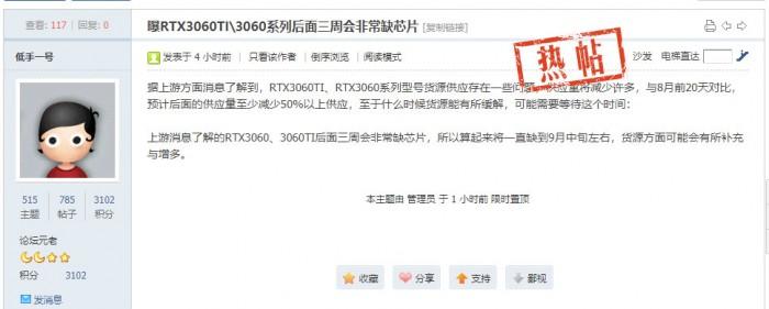 1630144607_bobantang_forum_(source-_it_home).jpg