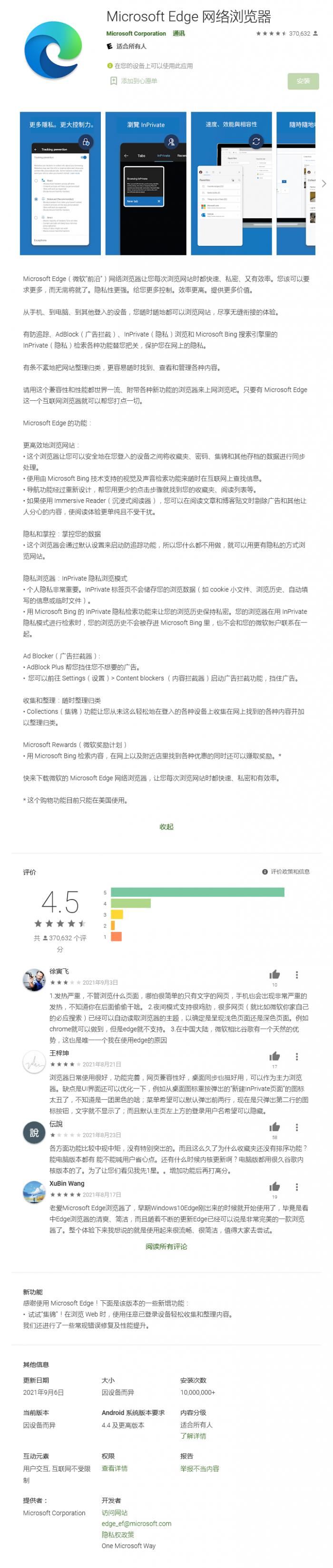 Screenshot 2021-09-07 at 11-31-50 Microsoft Edge 网络浏览器 - Google Play 上的应用.png