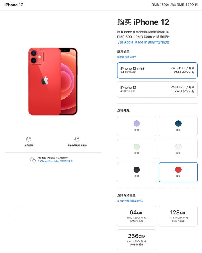 Screenshot 2021-09-15 at 03-07-45 购买 iPhone 12 和 iPhone 12 mini.png