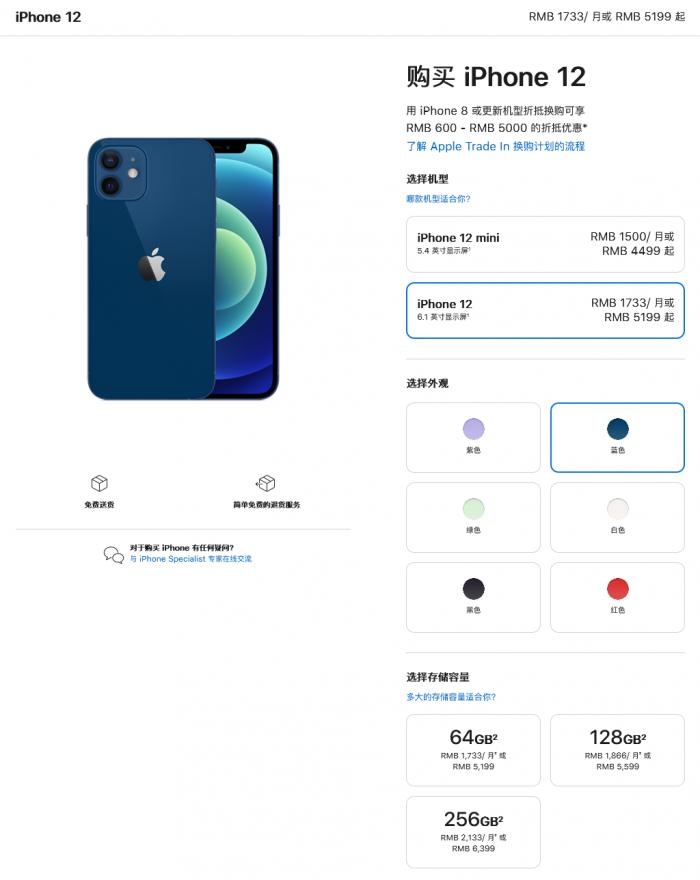 Screenshot 2021-09-15 at 03-07-23 购买 iPhone 12 和 iPhone 12 mini.png