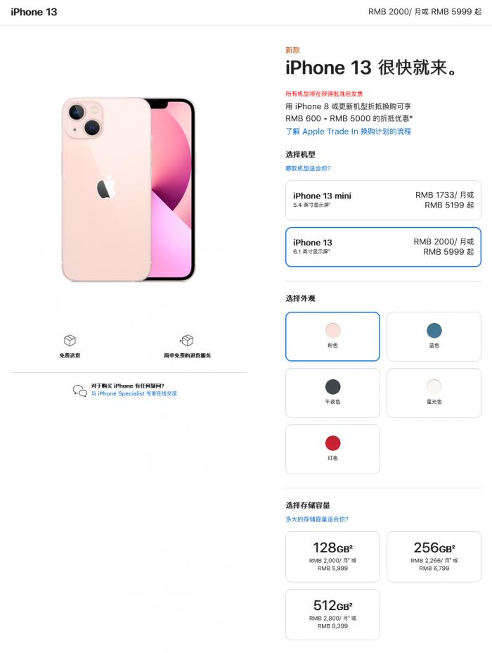 Screenshot 2021-09-15 at 02-44-03 购买 iPhone 13 和 iPhone 13 mini.png
