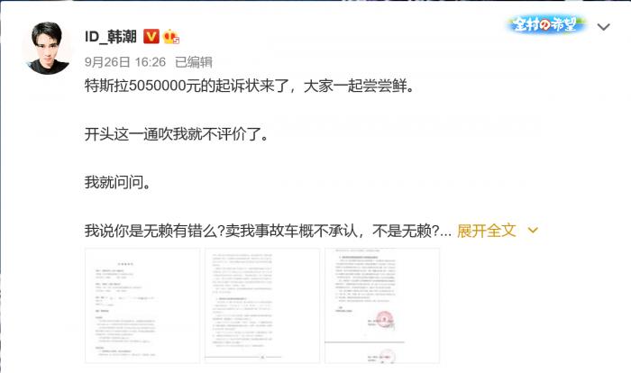 Screenshot_2021-09-28 ID_韩潮的微博_微博.png