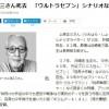 《奥特曼》特摄剧脚本家上原正三去世 享年82岁