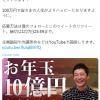 日本亿万富豪再造推特热帖 10亿日元抽奖引转发热潮