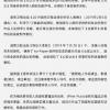 VFine Music向湖南卫视发维权声明 涉《忐忑》等歌曲