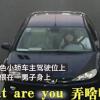 一对男女同坐驾驶位系一条安全带上路走红网络 领到300元罚单