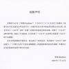 """自媒体造谣""""小红书涉黄""""后致歉:没有事实依据"""