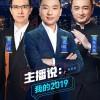 央视网络春晚今晚播出 康辉朱广权尼格买提表演脱口秀