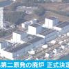 """日福岛一核""""冻土墙""""3处冷却材料发生泄露"""