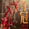 电影《中国女排》上映前突然更名《夺冠》