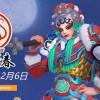 [视频]庆祝农历新年:暴雪宣布《守望先锋:巧鼠戏春》活动