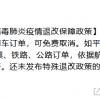 飞猪:医护人员因疫情变更行程 预订产品可免费取消