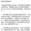 受疫情影响 淘票票正式启动春节档退票措施