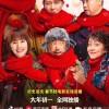 徐峥《囧妈》将于1月25日大年初一免费播出
