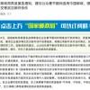 国家邮政局:建议公众春节期间选用中国邮政、顺丰、京东交寄武汉邮件快件
