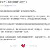 BOE(京东方)向武汉捐赠1000万元