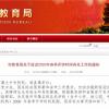 武汉市中小学2月10日线上开课