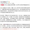 马云基金会宣布捐赠一亿元用于支持冠状病毒疫苗研发