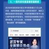 抖音上线10项新服务:武汉学生免费授课直播