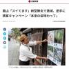 疫情致游客骤减 日本景点挂