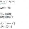 时空穿越漫画《东京复仇者》真人电影公开 2020年秋上映