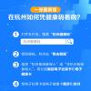 杭州成全国首个可凭支付宝健康码看病的城市