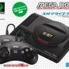 世嘉再推迷你MD主机W亚洲版 搭载42经典游戏3.25日发售