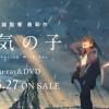 《天气之子》特别幕后制作视频公开 蓝光大碟5.27日发售