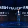 蚂蚁CEO胡晓明:中国数字经济将步入快速发展新阶段