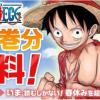 因日本学校停课至4月5日 集英社免费公开《海贼王》前60卷