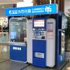 国内首台互联网外币兑换自助设备落地上海
