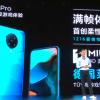 Redmi K30 Pro发布 首次搭载FRC扬声器