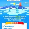 支付宝杭州发放16.8亿消费券 每人50元
