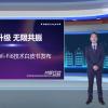 """中国联通正式发布""""Wi-Fi6技术白皮书"""" 双千兆网络再上新台阶"""