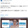 《株式会社SEGA》将于4月1日正式成立 今后启用正式名称