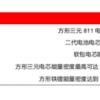 王传福:新能源车企一味追求电池能量密度不理性