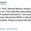 """""""快造呼吸机!"""" 特朗普力压汽车企业转产能奏效么?"""